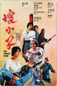Дерзкий нахал (Дерзкий ублюдок) - (The Cheeky Chap (Huai xiao zi))