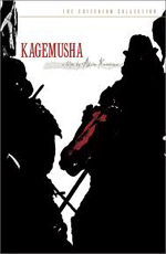 Кагемуся: Тень воина - (Kagemusha)
