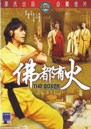 Боксёр из храма - (Fo jia xiao zi (The boxer from the temple))
