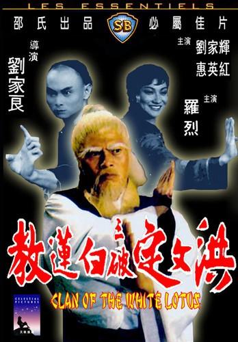 Клан Белого лотоса - (Hong Wending san po bai lian jiao)