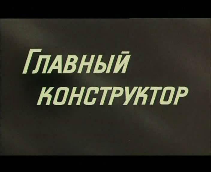 Главный конструктор