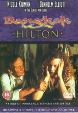 Бангкок Хилтон - Bangkok Hilton