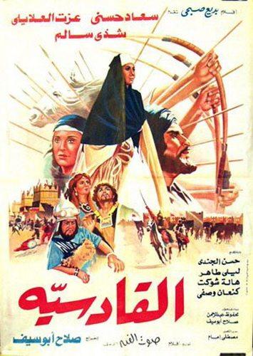 Аль-Кадисия - (Al-qadisiya)
