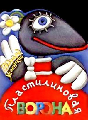 Пластилиновая ворона. Сборник мультфильмов (1981-1986)