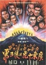 Десять тигров из Квантунга - (Ten Tigers Of Kwangtung)