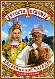 Андрей и злой чародей