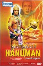Хануман - вождь обезьян - (Mahabali Hanuman)