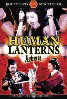 Лампы из человеческой кожи - (Human Lanterns)