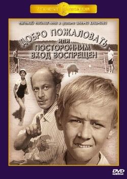 Добро пожаловать, или Посторонним вход воспрещен - Dobro pozhalovat, ili postoronnim vkhod vospreshchyon