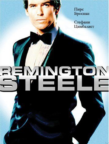 Ремингтон Стил - (Remington Steele)