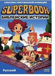 Суперкнига - (Superbook)