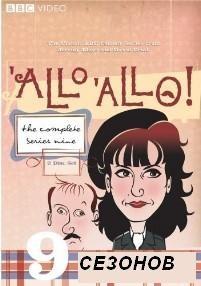 ����, ����! - (Allo, Allo!)