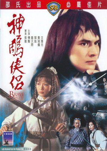 Храбрый лучник 4 - (Shen diao xia lu)