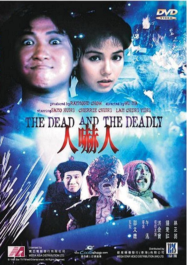 Мертвый и смертоносный - (Ren xia ren)