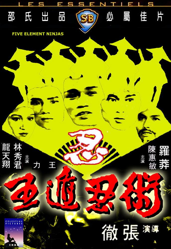 Ниндзя пяти стихий - (Ren zhe wu di)