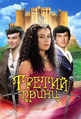 Третий принц - (The Third Prince)