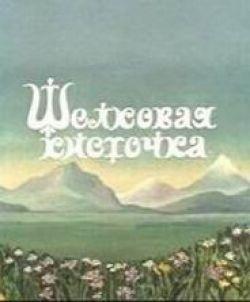 Шелковая кисточка - Shelkovaya kistochka