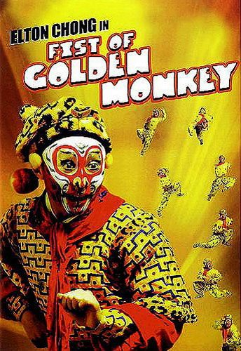����� ������� �������� - (Fist of golden monkey)