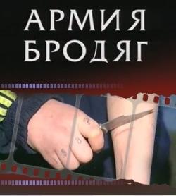 Отражение: Бродяги - Brodjagi