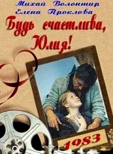 Будь счастлива, Юлия!