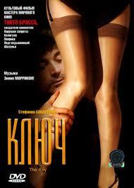 Ключ - (La Chiave (The Key))