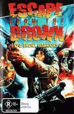 Воины Бронкса 2 :Побег из Бронкса - (Fuga dal Bronx)