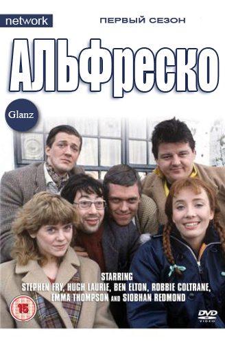 Альфреско - (Alfresco)