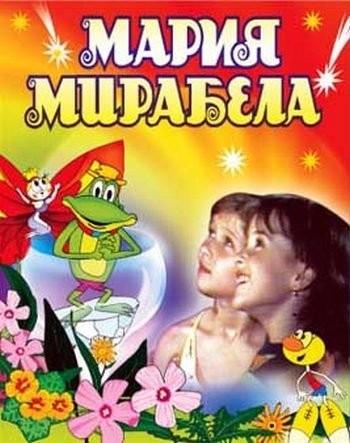 Мария Мирабела - (Maria Mirabella)