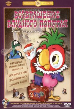 Возвращение блудного попугая. Выпуски 1-3 + Сборник мультфильмов
