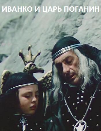 Иванко и царь Поганин