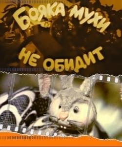 Бояка мухи не обидит: Страшней Бояки зверя нет - Bojaka mukhi ne obidit: Strashney Bojaki zverya net