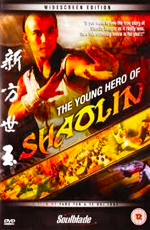 ������� ����� �� ������� - (The Young Hero of Shaolin)