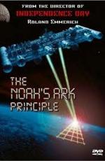 Принцип Ноева ковчега - (Das Arche Noah Prinzip)