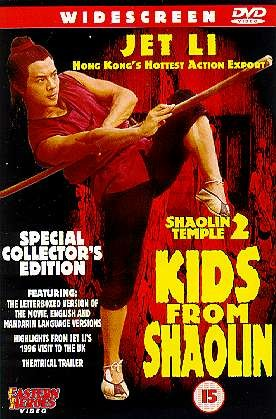 ���� ������� 2: ���� ������� - (Kids from Shaolin)