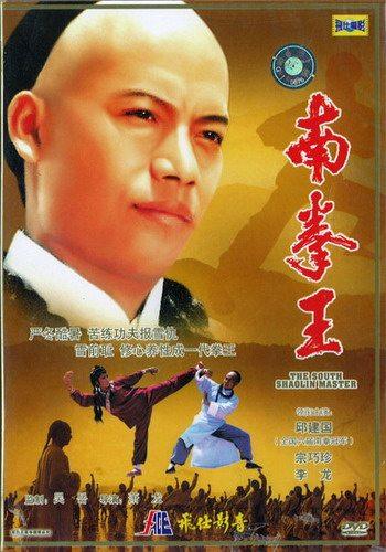 Мастер Южного Шаолиня - (South Shaolin Master)