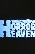 Рай Ужасов - (Horror Heaven)