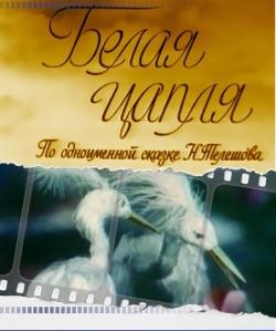 Белая цапля - Belaja caplja