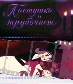 Пастушка и трубочист - Pastushka i trubochist