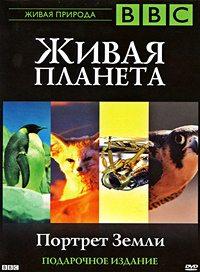 BBC. ����� ������� - (BBC. The Living Planet)