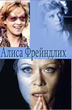 Алиса Фрейндлих: Не такая, как все - Alisa Frejndlih