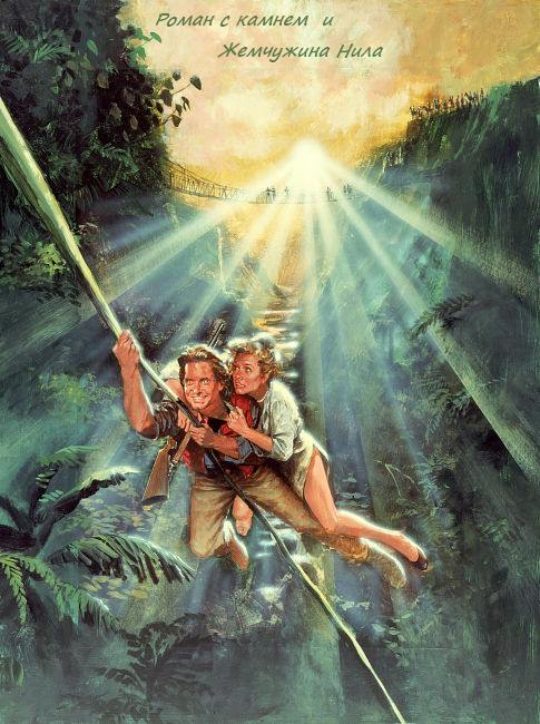 ����� � ������ � ��������� ���� - (Romancing the Stone and The Jewel of the Nile)