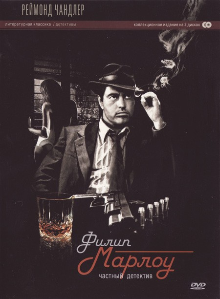 Филип Марлоу: Частный детектив - (Philip Marlowe, Private Eye)