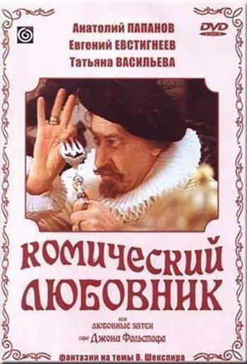 Комический любовник, или Любовные затеи сэра Джона Фальстафа