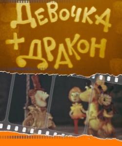 Девочка и дракон - Devochka i drakon.