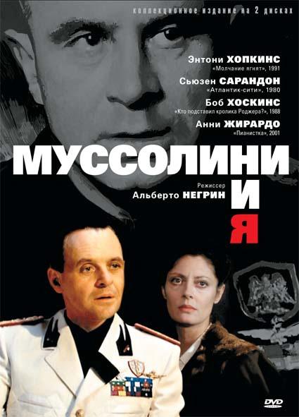 Муссолини и я - (Mussolini and I)