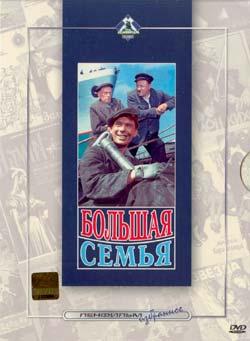 Большая семья - Bolshaya semya