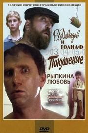 В. Давыдов и Голиаф + Покушение + Рыпкина любовь