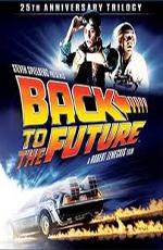 Назад в будущее: Трилогия - (Back to the Future: Trilogy)