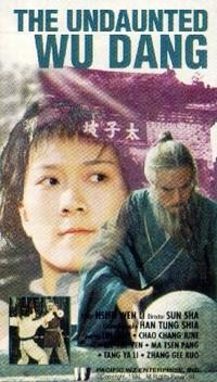 ���� ������� ����-�� - (The Undaunted Wudang)