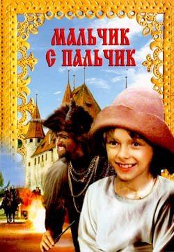 Мальчик с пальчик - (Pohadka o malickovi)
